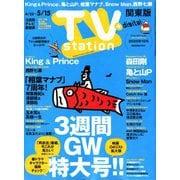 TV Station (テレビ・ステーション) 関東版 2020年 4/25号 [雑誌]