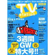 TV Station (テレビ・ステーション) 関西版 2020年 4/25号 [雑誌]