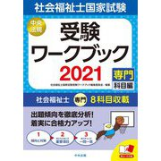 社会福祉士国家試験受験ワークブック〈2021〉専門科目編 [単行本]