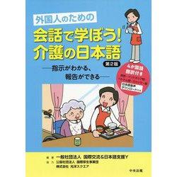 外国人のための会話で学ぼう!介護の日本語―指示がわかる、報告ができる 第2版 [単行本]