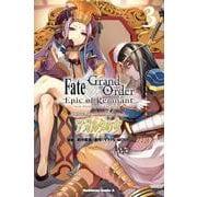 Fate/Grand Order ‐Epic of Remnant‐ 亜種特異点II 伝承地底世界 アガルタ アガルタの女 (3)<3>(角川コミックス・エース) [コミック]