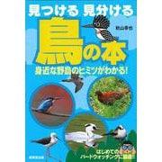見つける 見分ける 鳥の本 [単行本]