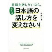 英語を話したいなら、まずは日本語の話し方を変えなさい! [単行本]