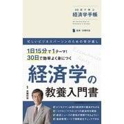 30日で学ぶ経済学手帳 [単行本]