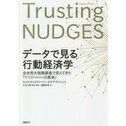 データで見る行動経済学―全世界大規模調査で見えてきた「ナッジ(NUDGES)の真実」 [単行本]