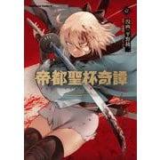 帝都聖杯奇譚 Fate/type Redline(1)<1>(角川コミックス・エース) [コミック]