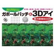 ガボールパッチ&3Dアイ 視力回復BOOK [単行本]