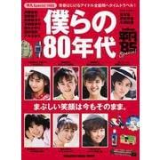 平凡Special 1985 僕らの80年代-青春はじけるアイドル全盛期へタイムトラベル!! [ムックその他]