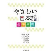 「やさしい日本語」表現事典 [事典辞典]