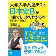 大学入学共通テスト 日本史Bが1冊でしっかりわかる本【原始~中世編】 [単行本]