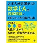 大学入学共通テスト 数学Ⅰ・Aの読解問題が1冊でしっかり解ける本 [単行本]