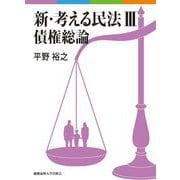 新・考える民法〈3〉債権総論 [単行本]