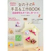 かんたん!かわいい女の子の手芸&工作BOOK自由研究もすてきに手づくり [単行本]
