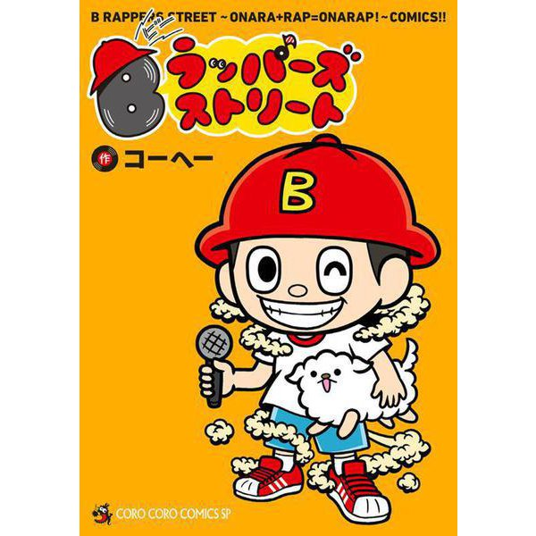 Bラッパーズストリート(てんとう虫コミックス(少年)) [コミック]