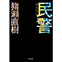 民警(小学館文庫) [文庫]