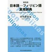 日本語-フィリピン語実用辞典 普及版 [事典辞典]