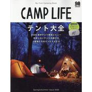 CAMP LIFE Spring&Summer Issue 2020 「テント大全」 [ムックその他]