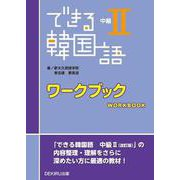 できる韓国語 中級Ⅱ ワークブック [単行本]