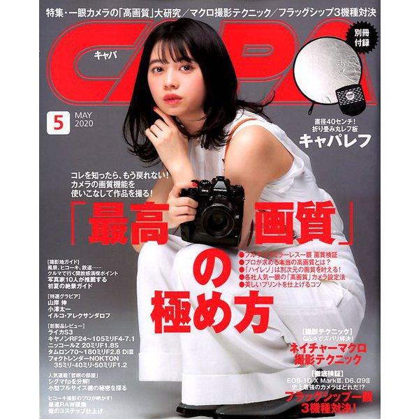 CAPA (キャパ) 2020年 05月号 [雑誌]