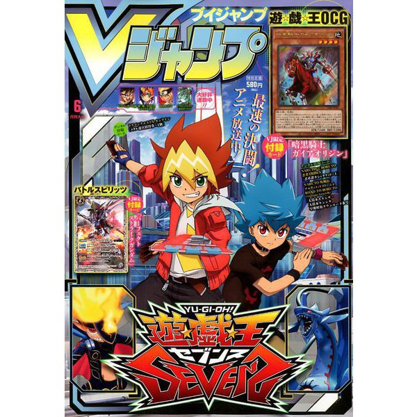 V (ブイ) ジャンプ 2020年 06月号 [雑誌]