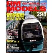 RM MODELS (アールエムモデルス) 2020年 06月号 [雑誌]