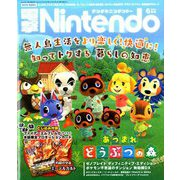 電撃Nintendo 2020年 06月号 [雑誌]