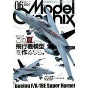 Model Graphix (モデルグラフィックス) 2020年 06月号 [雑誌]