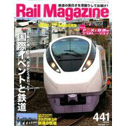 Rail Magazine (レイルマガジン) 2020年 06月号 [雑誌]