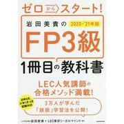 ゼロからスタート!岩田美貴のFP3級1冊目の教科書〈2020-2021年版〉 [単行本]