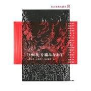 「1968」を編みなおす―社会運動史研究〈2〉 [単行本]