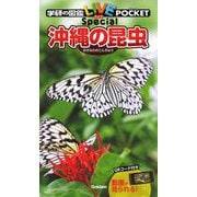 沖縄の昆虫(学研の図鑑LIVEポケットSpecial) [図鑑]