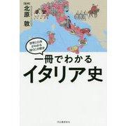 一冊でわかるイタリア史―世界と日本がわかる国ぐにの歴史 [全集叢書]