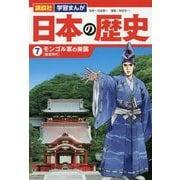日本の歴史〈7〉モンゴル軍の来襲―鎌倉時代(講談社学習まんが) [単行本]