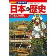 講談社 学習まんが 日本の歴史(8) ふたつの朝廷(講談社 学習まんが) [単行本]