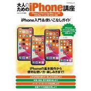 大人のためのiPhone講座 iPhone 11 Pro/11 Pro Max・11・XR・8/8 Plus・7・6s・SE(第2世代)対応(マイナビムック) [ムックその他]