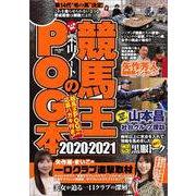 競馬王のPOG本 2020-2021(GW MOOK<572>) [ムックその他]