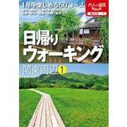 日帰りウォーキング関東周辺〈1〉(大人の遠足BOOK―東日本〈1〉) [単行本]