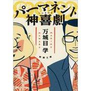 パーマネント神喜劇(新潮文庫) [文庫]