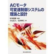 ACモータ可変速制御システムの理論と設計 [単行本]