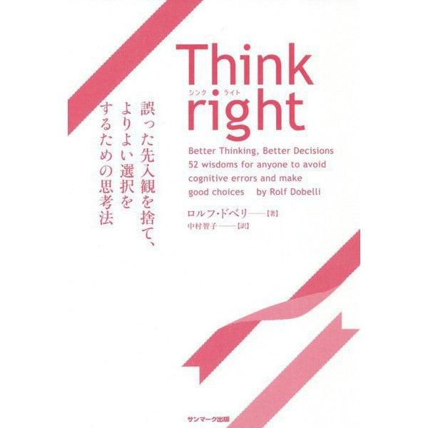 Think right―誤った先入観を捨て、よりよい選択をするための思考法 [単行本]