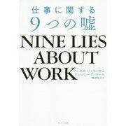 NINE LIES ABOUT WORK―仕事に関する9つの嘘 [単行本]