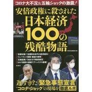 コロナ大不況&五輪ショックの激震!安倍政権に殺された日本経済100の残酷物語 [単行本]