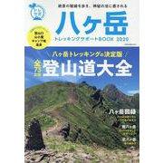 八ヶ岳トレッキングサポートBOOK2020 [ムックその他]