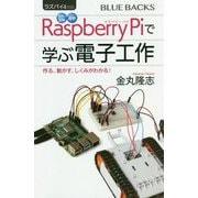 ラズパイ4対応 カラー図解 最新 Raspberry Piで学ぶ電子工作―作る、動かす、しくみがわかる!(ブルーバックス) [新書]