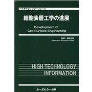 細胞表層工学の進展(バイオテクノロジーシリーズ) [単行本]