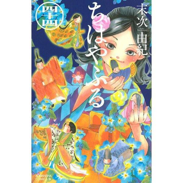 ちはやふる(44)(BE LOVE KC) [コミック]