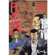 ドンケツ第2章 3<3巻>(YKコミックス) [コミック]