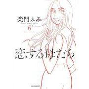 恋する母たち<6>(ビッグ コミックス) [コミック]