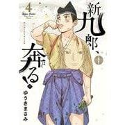 新九郎、奔る!<4>(ビッグ コミックス) [コミック]