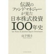 伝説のファンドマネジャーが見た日本株式投資100年史 [単行本]